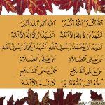 Didikan Dalam Azan