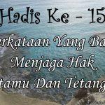Hadis ke-15 ( Hadis 40 Imam Nawawi )
