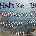 Hadis ke-19 ( Hadis 40 Imam Nawawi )