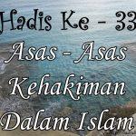 Hadis ke-33 ( Hadis 40 Imam Nawawi )