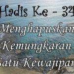 Hadis ke-34 ( Hadis 40 Imam Nawawi