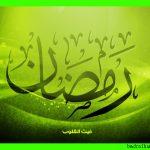 Selamat Menyambut Ramadhan Kareem