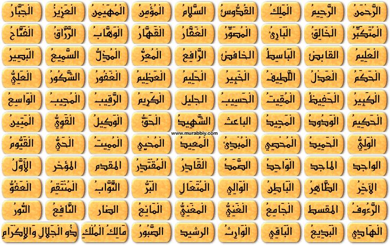 Fadilat Dan Kelebihan Asmaul Husna, asma ul husna, zikir asma ul husna, , asma ul husna maksud asma ul husna lirik, kelebihan asma ul husna asma ul husna lyrics, asma ul husna pdf, ayat asmaul husna,  asma al husna, asmaul husna mp3, hijjaz asmaul husna mp3 download, asmaul husna makna dan kegunaannya, lirik asmaul husna dalam tulisan arab,