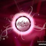 Empat Tuntutan Dalam Ramadhan