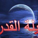 Fadhilat Malam Lailatul Qadar, Kelebihan Dan Tanda-Tandanya